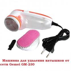 Машинка для удаления катышков GEMEI GM 230 am!Акция