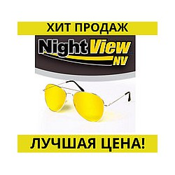 Очки для автомобилистов Night View Glasses!Скидка