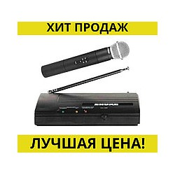 Микрофон, Радиомикрофон SHURE 300g