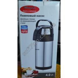 Помповый термос WimpeX 5 л