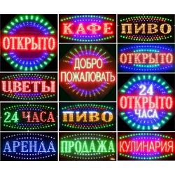 светодиодная табличка открыто, фотo